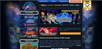 Volcano игровые автоматы играть в игровые автоматы египта