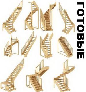 готовые лестницы из дерева