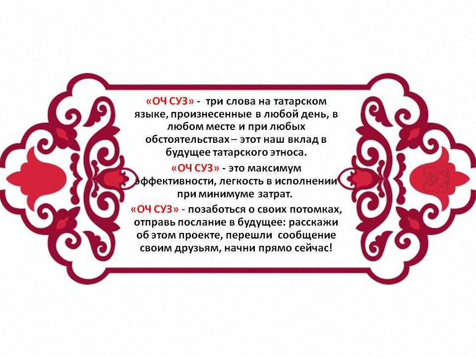 Картинки, тексты для открыток на татарском языке