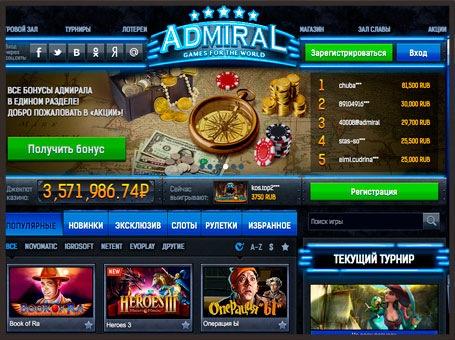 Играть в казино адмирал на реальные деньги все фильмы про казино покер смотреть онлайн