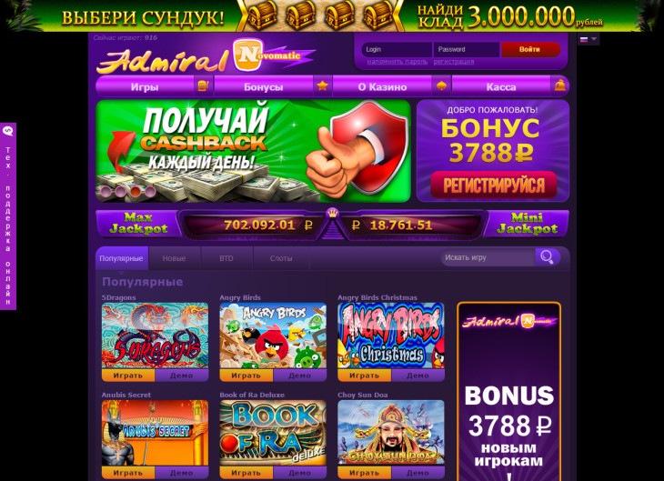 admiral x com казино