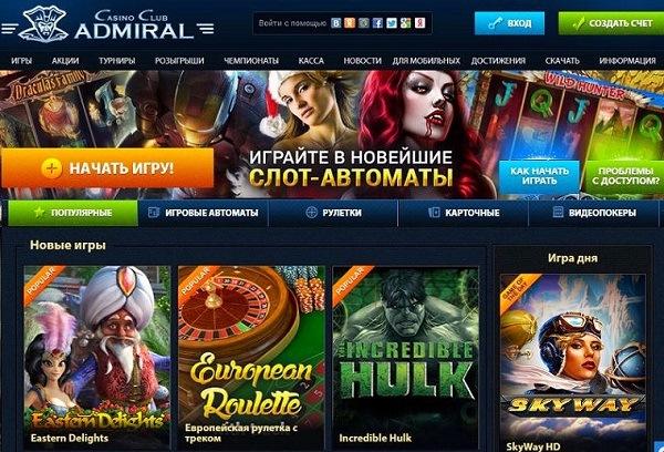 официальный сайт admiral club net