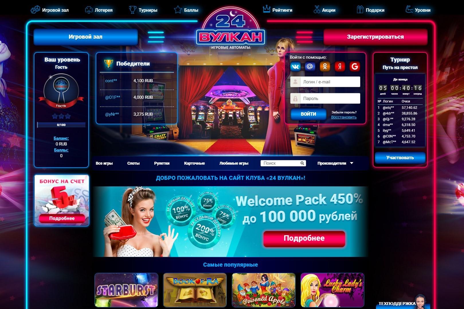 играть онлайн казино вулкан 24