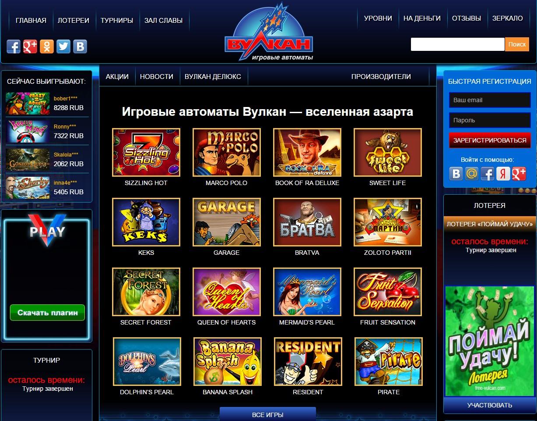 вулкан игровые автоматы онлайн главная страница