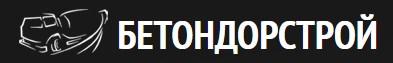 БетонДорСтрой