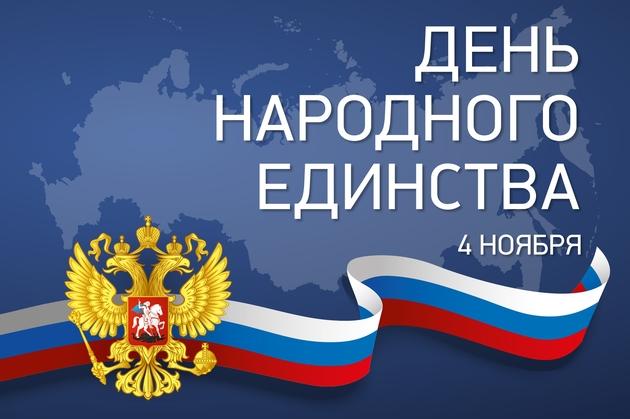 Поздравление Министра образования и науки рф О. Ю. Васильевой с Днём народного един