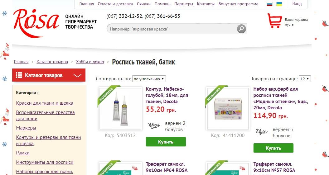 Отзыв клиента интернет-магазина художественных материалов rosa.ua