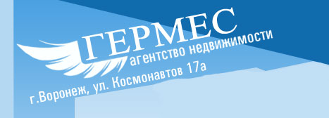 агентство недвижимости Гермес Воронеж