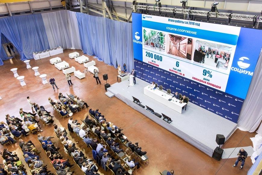 10 июня состоялась III конференция руководителей холдинга `Социум`