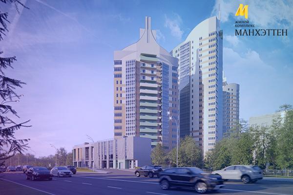 Купить квартиру в Казани ЖК Манхэттен