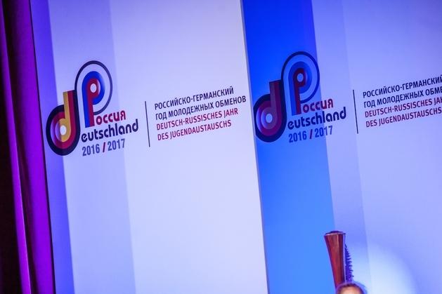 Подведены итоги российско-германского Года молодежных обменов