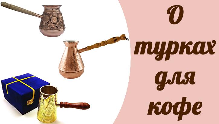 О турках для кофе