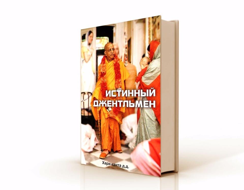 Книга «Истинный дженльмен» снова в продаже!