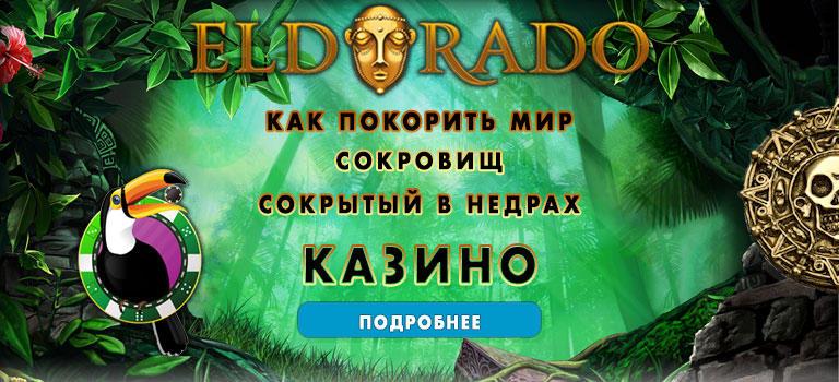 Эльдорадо клуб