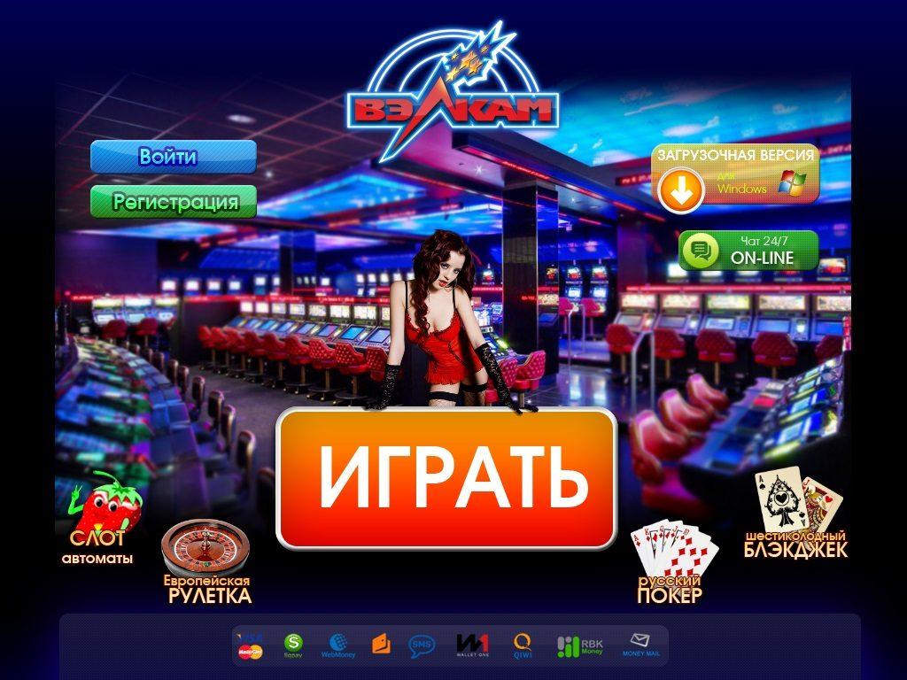 игровые автоматы на wmr