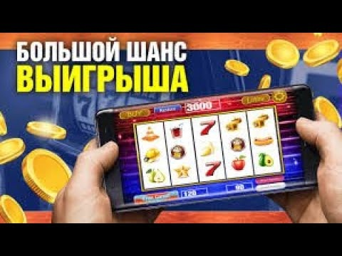 Скачать игровые автоматы на деньги