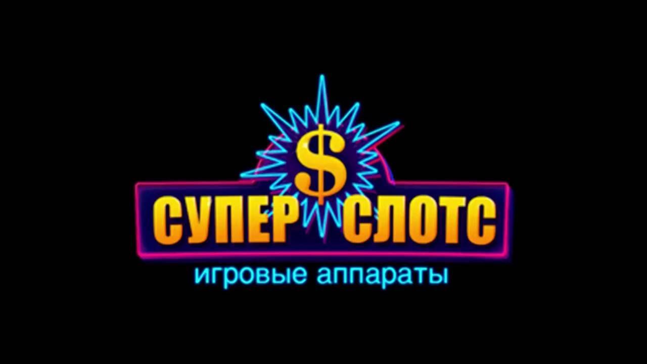 Бонусы казино Супер Слотс