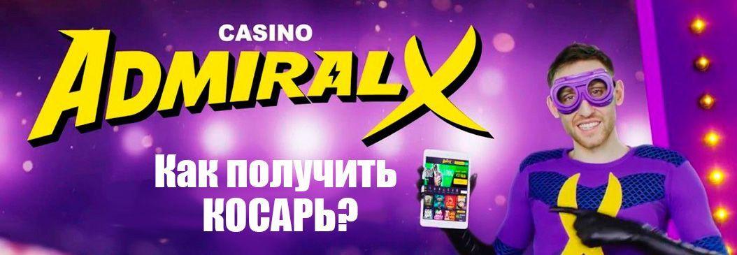 официальный сайт адмирал х 1000 рублей как забрать