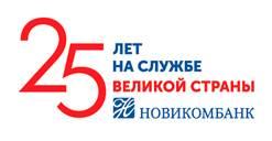 Новикомбанк нарастил активы до 375 млрд рубле
