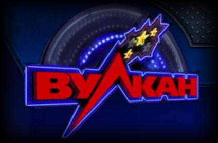 вулкан россия казино официальный сайт