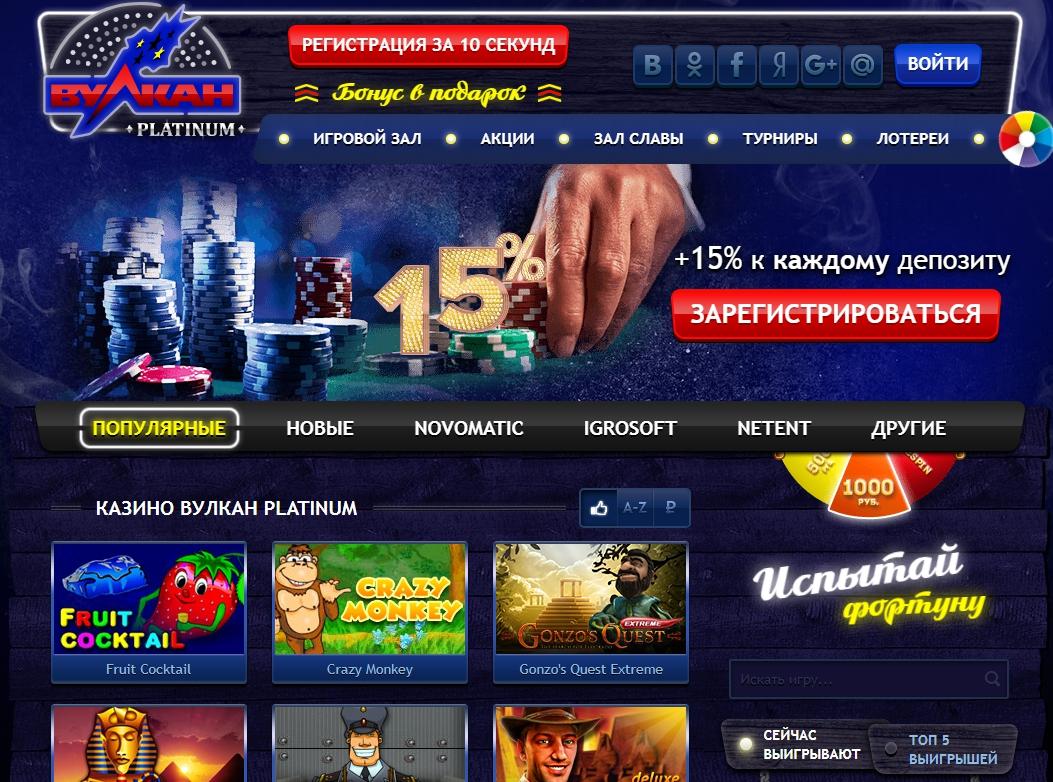 самые лучшие казино вулкан