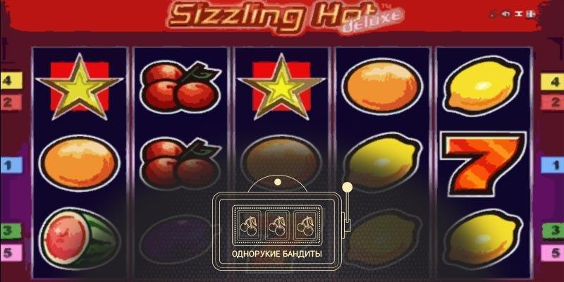Онлайн казино играть бесплатно однорукий бандит онлаин игровые аппараты