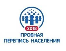 Глава Росстата р ассказал о главн ой цели Пробной переписи населе ния 2018 года