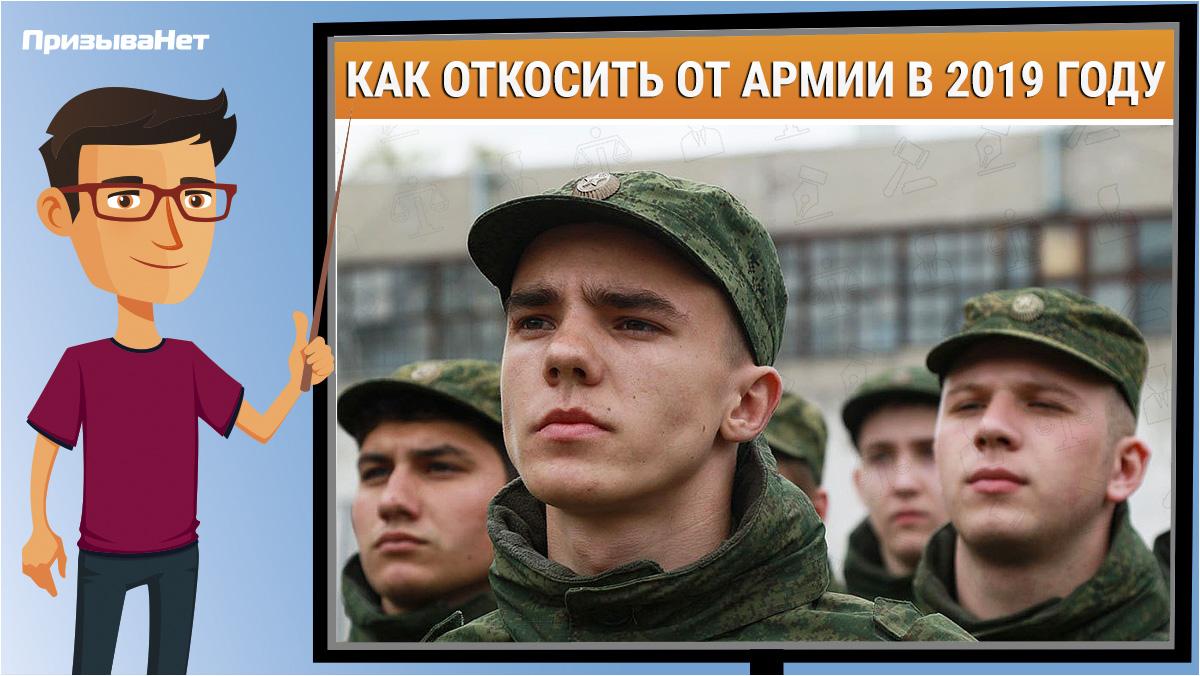 весенний призыв в 2019 году prizyvanet.ru
