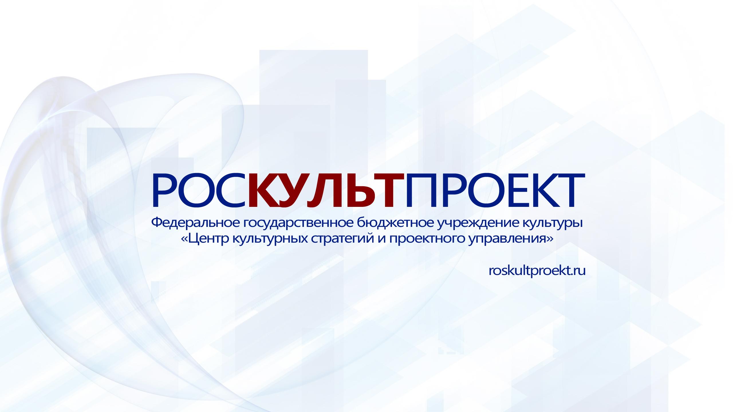Сайт Центра культурных стратегий и проектного управления запустил процесс работы в тестовом режиме