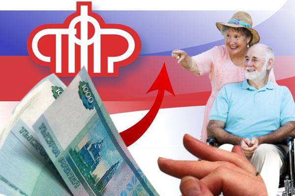 пенсия для пенсионеров