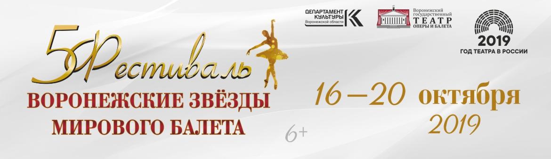 """Фестиваль """" Воронежские звезды мирового балета """" пройдет в Театре оперы и балета"""