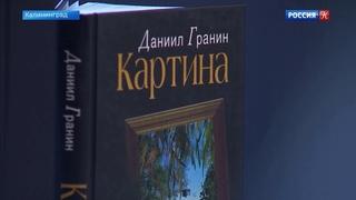 """Культурологический марафон """"Все грани Гранина"""" прибыл в Калининград"""