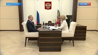 Владимир Путин провел рабочую встречу с вице-премьером Ольгой Голодец