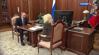 Владимир Путин провел встречу с вице-премьером Татьяной Голиковой