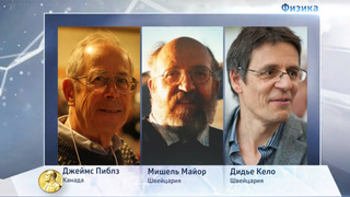 Названы лауреаты Нобелевской премии по физике