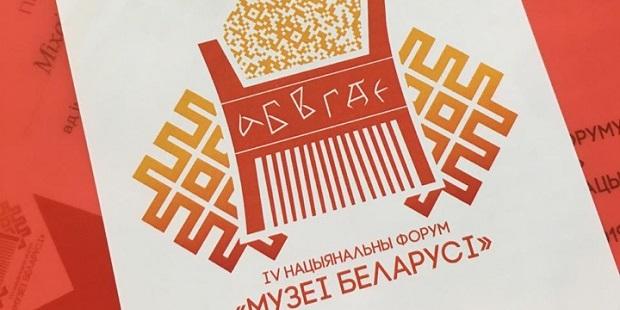 """Российские специалисты в сфере культуры участвовали в деловой программе IV Национального форума """" Му"""
