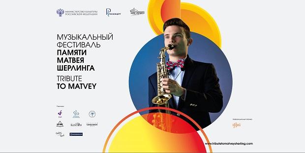 Ведущие саксофонисты России и зарубежья выступят на интернациональном фестивале Tribute to Matvey