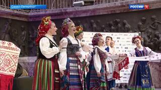 """В Санкт-Петербурге стартовал фестиваль народной песни """"Добровидение"""""""