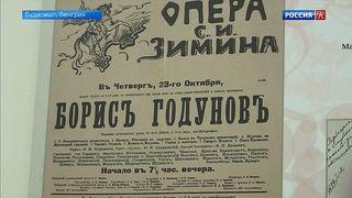 """В Будапеште - выставка """"Правда и красота оперы</div><div class="""