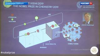 Нобелевскую премию по химии присудили трём учёным