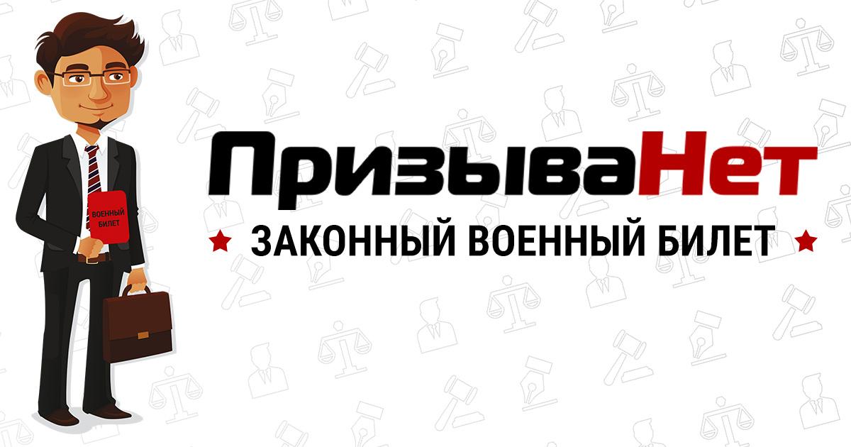 перечень заболеваний prizyvanet.ru