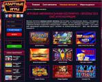 Бесплатные азартные игры