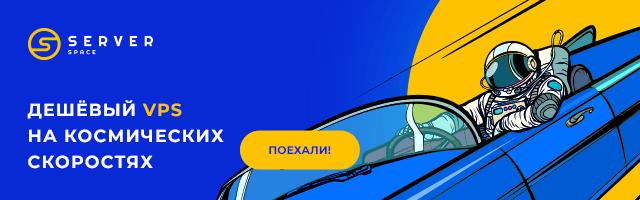 Облачный провайдер Serverspace начал предоставлять услуги в России