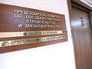Профильный комитет дает рекомендации к принятию проект о защите прав добросовестных приобретателей привати