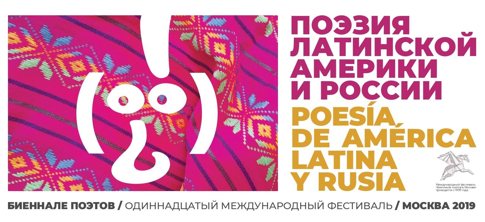 """Фестиваль """" Биеннале поэтов в столице России """" откроется 4 декабря"""