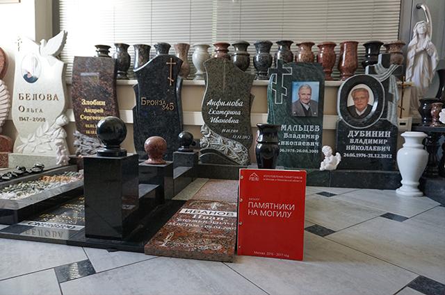 PQD.ru - интернет-магазин памятников на могилу