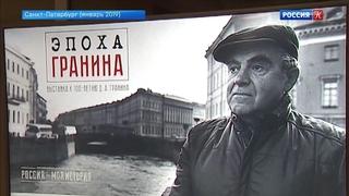 """""""Совесть Петербурга"""". Вспоминая Даниила Гранина..."""