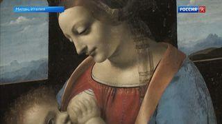 """Выставка """"Леонардо и """"Мадонна Литта"""" открылась в Милане"""