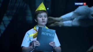 """В Театре на Малой Бронной - премьера спектакля """"Норма"""""""