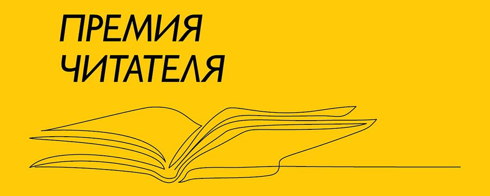 """Виктор Пелевин получил """" Премию читателя-2019 """""""